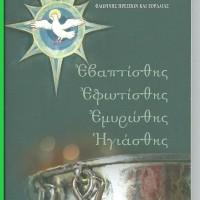 «Εβαπτίσθης, Εφωτίσθης, Εμυρώθης, Ηγιάσθης» ένα εύχρηστο και πρακτικό εγχειρίδιο-πόνημα από τον αρχιμ. Νικηφόρο Μανάδη