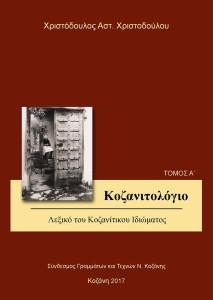 kozanitologio_a_tomos