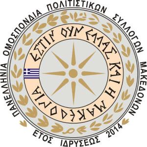 omospondia-sillogon-makedonon