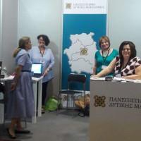 Άκρως επιτυχημένη η παρουσία του Πανεπιστημίου Δυτικής Μακεδονίας στην πρώτη Έκθεση Μεταπτυχιακών και Προπτυχιακών Σπουδών στην Ελλάδα