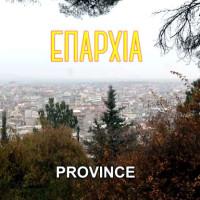 Συνέντευξη με τον Βασίλη Οικονόμου για τη νέα ταινία μικρού μήκους με τίτλο «Επαρχία», γυρισμένη στην Κοζάνη