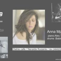 Βράδυ Δεκαπενταύγουστου με την καλύτερη πρόταση για τη διασκέδασή σας: Άννα Μπαλάσκα live στο Ostria στη Νεράιδα!