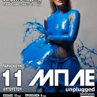Unplugged συναυλία των «Μπλε» στο Βελβεντό την Παρασκευή 11 Αυγούστου