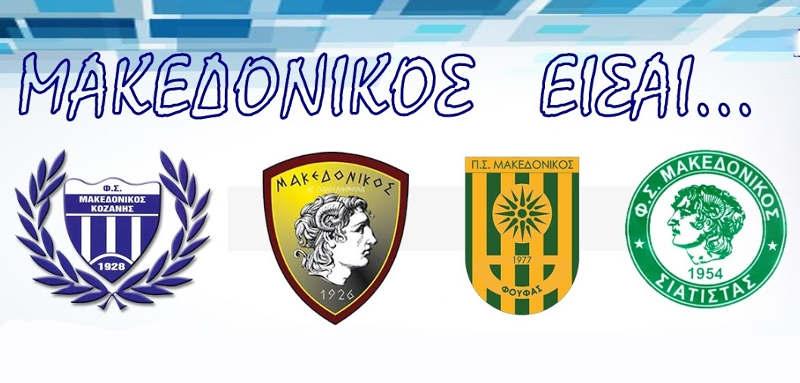 ktfkhvul_tournoua_makedonikos_eisai