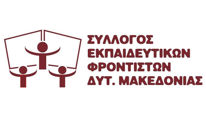 sillogos_frontiston_dit_mak