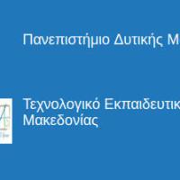 Παράταση για το ετήσιο Πρόγραμμα Δια Βίου Μάθησης: «Η επικοινωνία στην επαγγελματική ανάπτυξη οργανισμών και επιχειρήσεων»