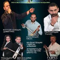 Ξεκινάει και φέτος για 5η συνεχή χρονιά η Μουσική Σκηνή «Ροδάφνον» στο Δρέπανο Κοζάνης