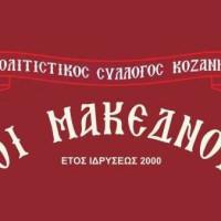 Έναρξη εγγραφών νέων μελών στον Πολιτιστικό Σύλλογο Κοζάνης «Μακεδνοί»