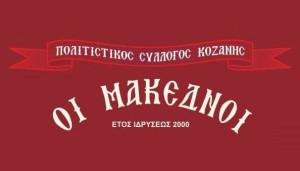 makednoi_kozanis3245