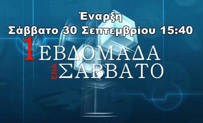 mia_evdomada_ena_savvato_top