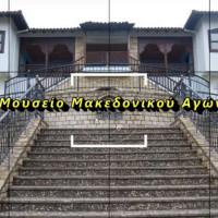 Ο εορτασμός της επετείου του Μακεδονικού Αγώνα και της συμπλήρωσης 142 χρόνων από την επανάσταση της επαρχίας Ελίμειας στο Μουσείο Μακεδονικού Αγώνα