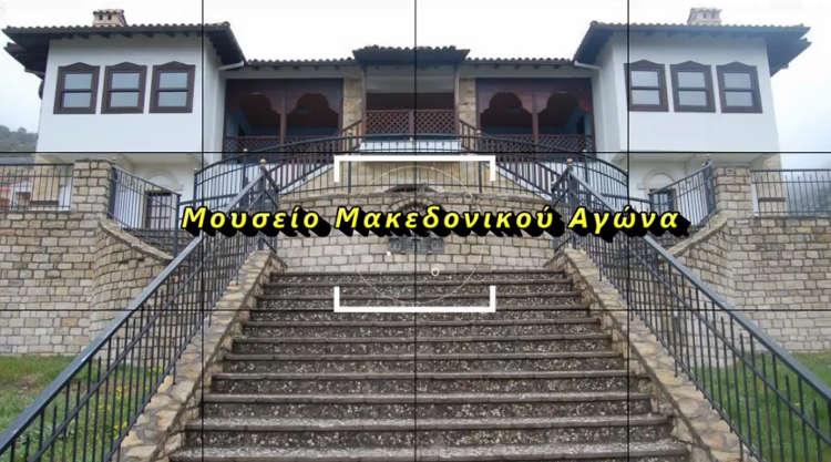 mouseio_makedonikou_agona_mpourinos