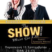 The Show Must Go On: Μουσική παράσταση με γέλιο, σάτιρα και την αγαπημένη Σοφία Βόσσου σε όλη την Ελλάδα