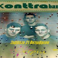 Live βραδιά με τους Konttra Band στο Ostria στη Νεράιδα Κοζάνης