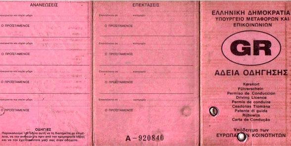 diploma_odigisis3456435