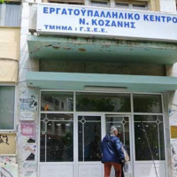 Πληροφόρηση και Συμβουλευτική για τους εργαζόμενους από το Εργατοϋπαλληλικό Κέντρο Ν. Κοζάνης