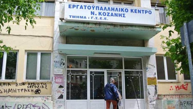 ergatiko_kentro_kozanis