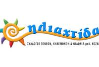 Ενημέρωση του Συλλόγου «Ηλιαχτίδα» στην Κοζάνη για τις δραστηριότητες του