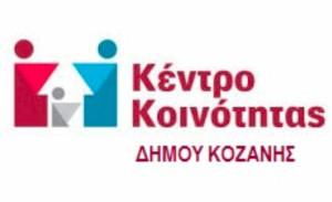 kentro_koinotitas_kozanis