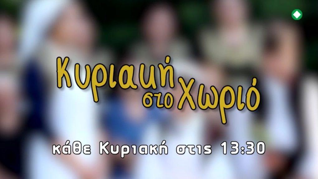 kyriakh-sto-xwrio-1021x576