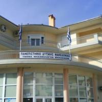 «Κεραμίδα» της Κεραμέως σε 38 Πανεπιστημιακά Τμήματα – Γράφει ο Μιχάλης Ραμπίδης