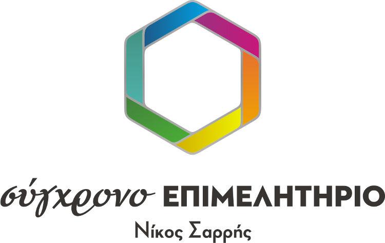 sigxrono_epimel_sarris-nikos