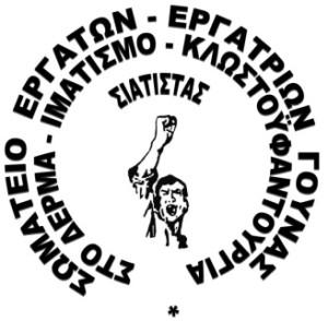 somateio_ergaton_gounas
