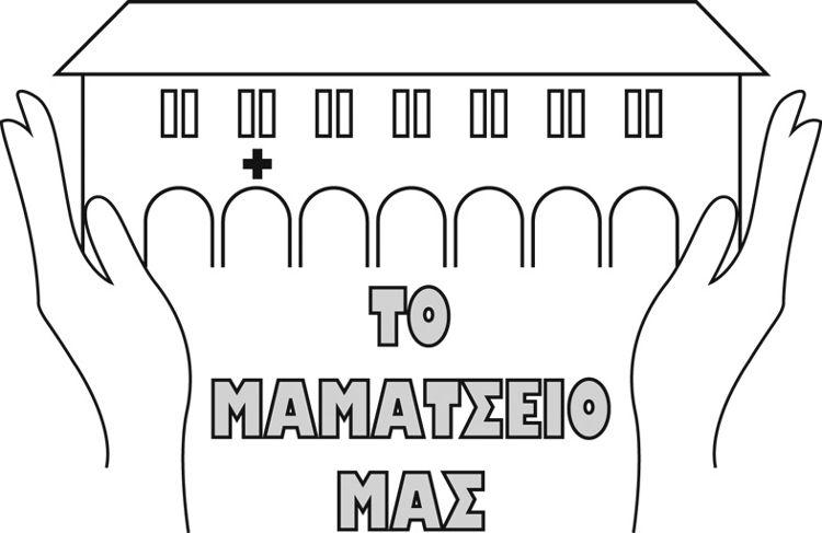 to_mamatseio_mas234543563