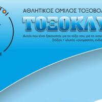 Τοξόκλυτοι Κοζάνης: «Μην καταστρέφετε τον ερασιτεχνικό αθλητισμό»