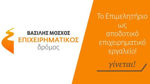 epixeirimatikos-dromos-mosxos4567