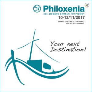 philoxenia_8selido_gr_web_page_1