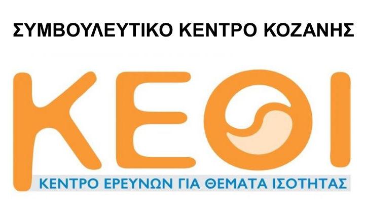 simvouleutiko_kentro_kozanis24566475