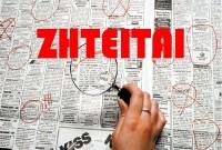 Ζητείται πτυχιούχος ΤΕΙ Αισθητικής για εργασία σε νέο Ινστιτούτο Αισθητικής στην Κοζάνη