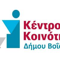 Ανακοίνωση του Κέντρου Κοινότητας Δήμου Βοΐου για τους ωφελούμενους του προγράμματος «Κοινωνικό Εισόδημα Αλληλεγγύης»