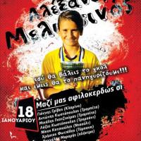 Το βράδυ της Πέμπτης η Live βραδιά αλληλεγγύης στην Αποκάλυψη για τον 12χρονο Αλέξανδρο