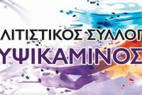 3ο φεστιβάλ Πτολεμαΐδας: Διάλεξη του Κωνσταντίνου Φωτιάδη για τα 100 χρόνια από τη γενοκτονία των Ελλήνων του Πόντου