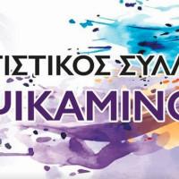 Το νέο Δ.Σ. του Πολιτιστικού Συλλόγου «Υψικάμινος» για την επόμενη τριετία