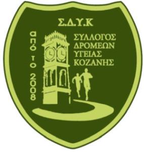 sillogos_dromeon_igeias_kozanis_logo