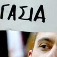Ζητείται βοηθός λογιστή από εταιρία στο Δήμο Κοζάνης