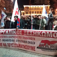 Κάλεσμα του ΠΑΜΕ για τη σύσκεψη στην Κοζάνη εν όψη της απεργίας της 8ης Νοεμβρίου