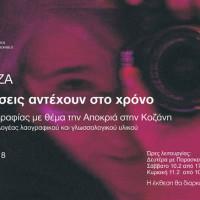«Όταν οι Παραδόσεις αντέχουν στο χρόνο»: Έκθεση φωτογραφίας για την Αποκριά στην Κοζάνη