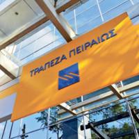 Σύλλογος Εργαζομένων Τράπεζας Πειραιώς: «Να μπει τέλος στο σκηνοθετημένο αδιέξοδο»
