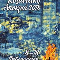 Αυτή είναι η αφίσα και το βίντεο της φετινής Κοζανίτικης Αποκριάς!
