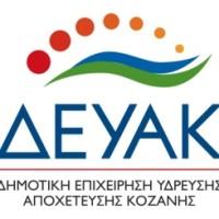 Αρρυθμία και διακοπή νερού σε οδούς της Κοζάνης λόγω βλάβης σε αγωγό ύδρευσης