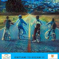 Αυτή είναι η αφίσα των φετινών Sourd Games της Κοζανίτικης Αποκριάς