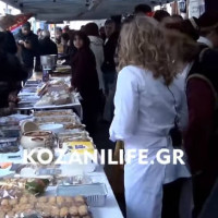 Αποκριά Κοζάνης 2018: Την Παρασκευή η εκδήλωση γευσιγνωσίας τοπικών προϊόντων του ΕΒΕ Κοζάνης