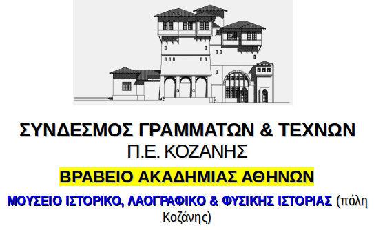 sindesmos_grammaton_texnon_koz23462457