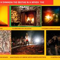 Βίντεο: Η προέλευση των φανών και της Κοζανίτικης Αποκριάς – Του Σταύρου και Μάρθας Καπλάνογλου