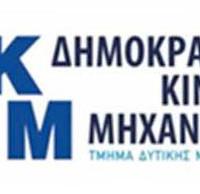 Συγχαρητήρια επιστολή της Δημοκρατικής Κίνηση Μηχανικών Δυτικής Μακεδονίας για το εκλογικό αποτέλεσμα