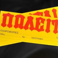 Πωλείται boutique υποδημάτων και αξεσουάρ στο κέντρο της Κοζάνης